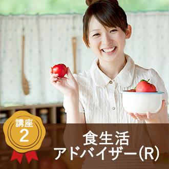 食生活アドバイザー(R)