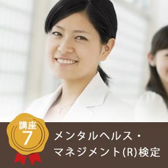 メンタルヘルス・マネジメント(R)検定