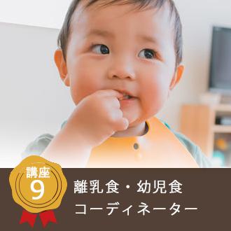 離乳食・幼児食コーディネーター