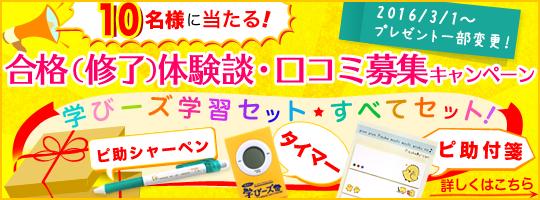 体験談・口コミ投稿キャンペーン