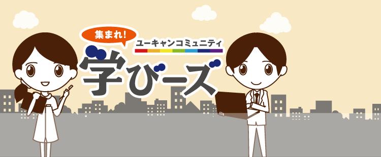 ユーキャンコミュニティ学びーズ